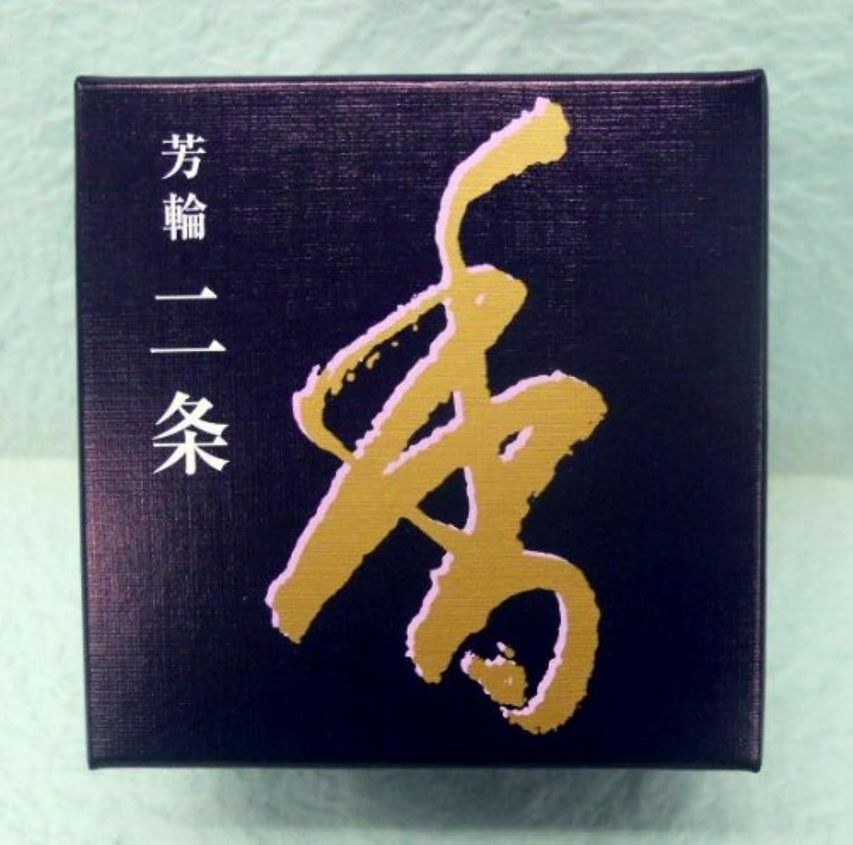 必要ない汚染された過去《茶道具?お香》お香 芳輪?二条 渦巻10枚 松栄堂製 (時間指定可)