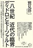 「一八世紀 近代の臨界」販売ページヘ