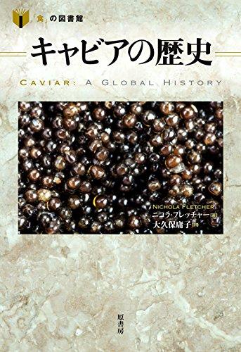 キャビアの歴史 (「食」の図書館)