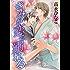 きみが恋に溺れる (あすかコミックスCL-DX)