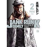 ジャンク・ランク・ファミリー 2 (ヤングチャンピオン・コミックス)