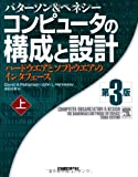 コンピュータの構成と設計~ハードウエアとソフトウエアのインタフェース 第3版 (上)