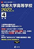 中央大学高等学校 2022年度 【過去問4年分】 (高校別 入試問題シリーズA19)