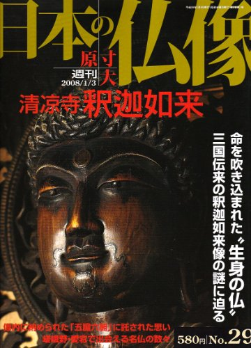 週刊 原寸大 日本の仏像 No.29 清涼寺 釈迦如来 (2008/01/03)
