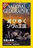 NATIONAL GEOGRAPHIC (ナショナル ジオグラフィック) 日本版 2007年 03月号 [雑誌]