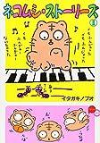 ネコムシ・ストーリーズ (2) (POPLARコミックス)