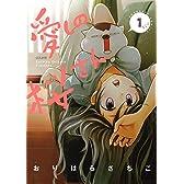 愛しの桜さん (1) (ぶんか社コミックス)