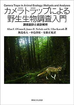 カメラトラップによる野生生物調査入門: 調査設計と統計解析