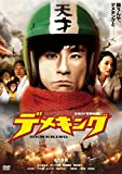 デメキング[DVD]