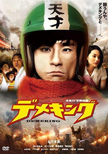 デメキング [DVD]
