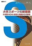 大学スポーツの新展開(日本版NCAA創設と関西からの挑戦) (ASC叢書1)