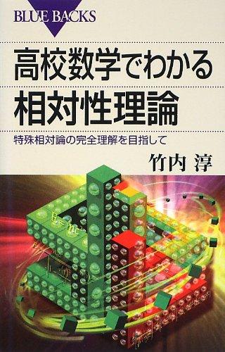 高校数学でわかる相対性理論 (ブルーバックス)