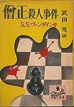 僧正殺人事件 (1950年) (ぶらっく選書〈第2〉)