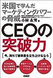 CEOの突破力 米国で学んだマーケティングパワーの脅威