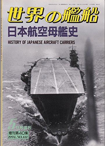日本航空母艦史 (世界の艦船1994.5.増刊 No.481)