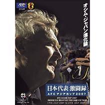 日本代表激闘録 AFCアジアカップ2007 INDONESIA MALAYSIA THAILAND VIETNAM ~オシム・ジャパン進化論~ [DVD]