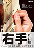 パオラ・コーポレーション その他 ピッキング技術を極限まで研ぎ澄ます「右手の法則」 [DVD]の画像