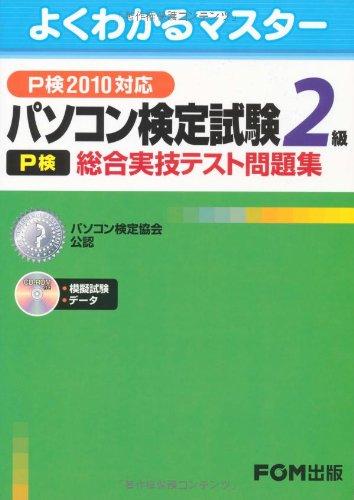 パソコン検定試験2級総合実技テスト問題集  P検2010対応 CD-ROM付