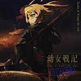 ラジオCD「幼女戦記 ラジオの悪魔」Vol.2/ラジオ・サントラ