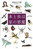 「本と虫は家の邪魔 奥本大三郎対談集」販売ページヘ