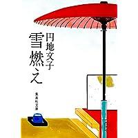 雪燃え (集英社文庫)