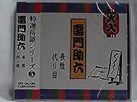 落語シリーズ⑤雷門助六/長短.代り目