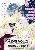 Qpa Vol.21 本当はBLな童話 ハッピーエンドって何だっけ? [雑誌]
