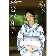 岩本和子 いけない旅情 週刊ポストデジタル写真集