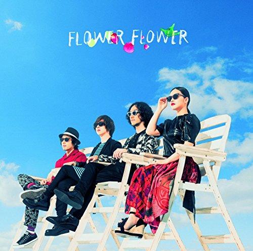 【素晴らしい世界/FLOWER FLOWER】歌詞解説!幸せになれる魔法の呪文で前向きになれる!の画像