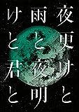 SID 日本武道館 2017「夜更けと雨と/夜明けと君と」 [Blu-ray]