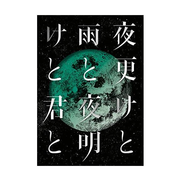 SID 日本武道館 2017 「夜更けと雨と/夜...の商品画像
