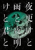 SID日本武道館2017「夜更けと雨と/夜明けと君と」[Blu-ray]