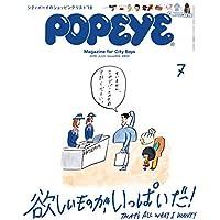 POPEYE(ポパイ) 2018年 7月号 [シティボーイのショッピングリスト'18 欲しいものが、いっぱいだ! ]