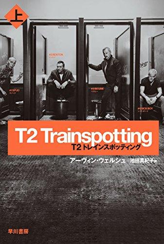 T2 トレインスポッティング〔上〕 (ハヤカワ文庫NV)