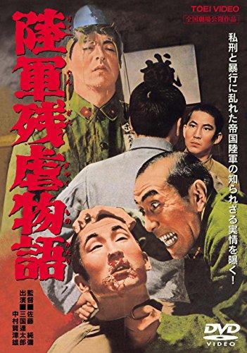 陸軍残虐物語 [DVD]
