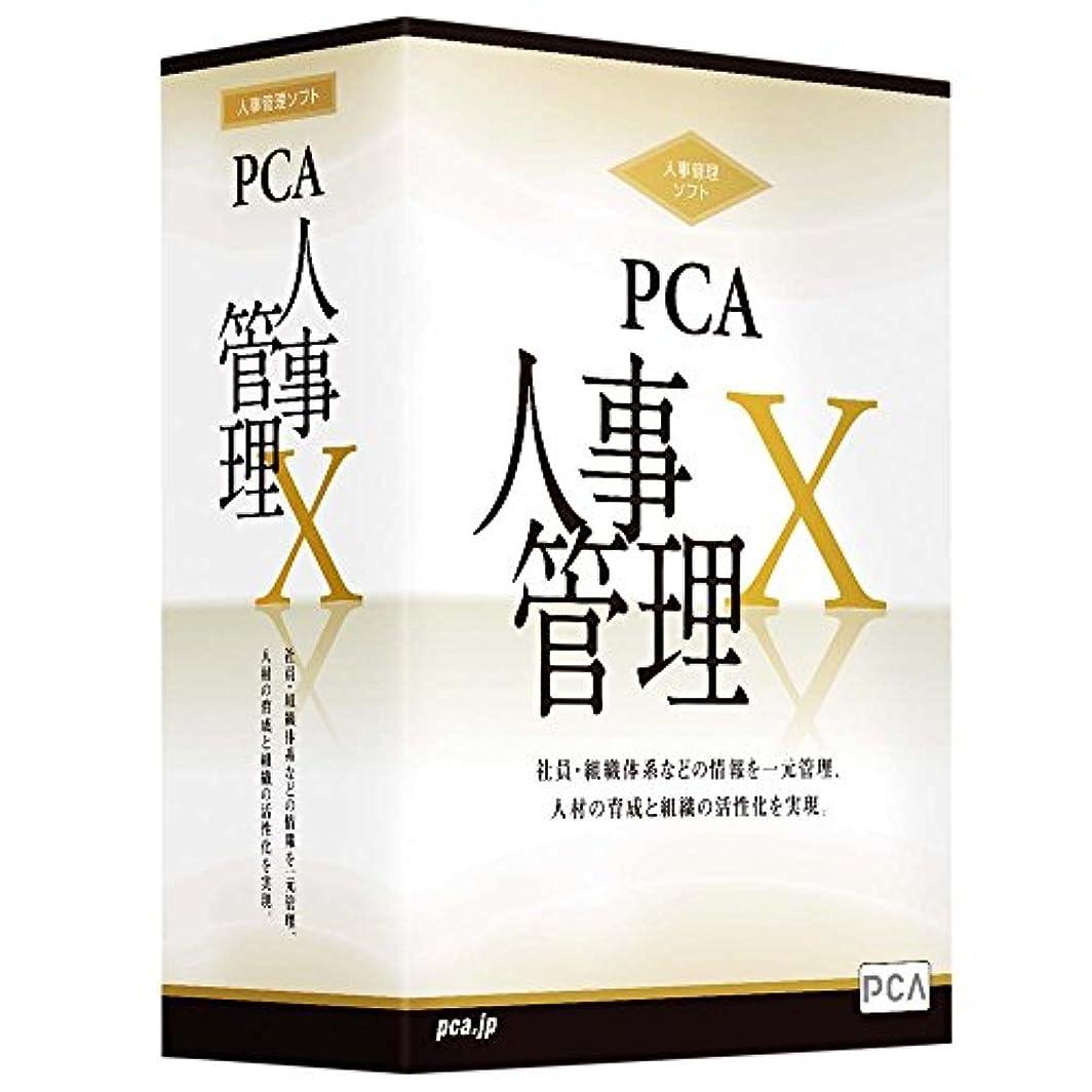 合併症カタログ縮約PCA人事管理X for SQL 2クライアント