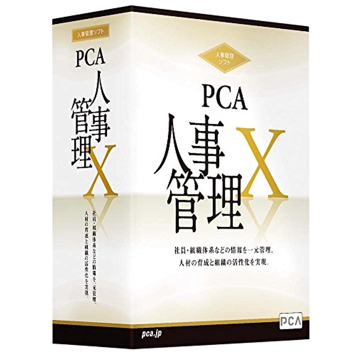六月スクレーパー名声PCA人事管理X with SQL 3クライアント