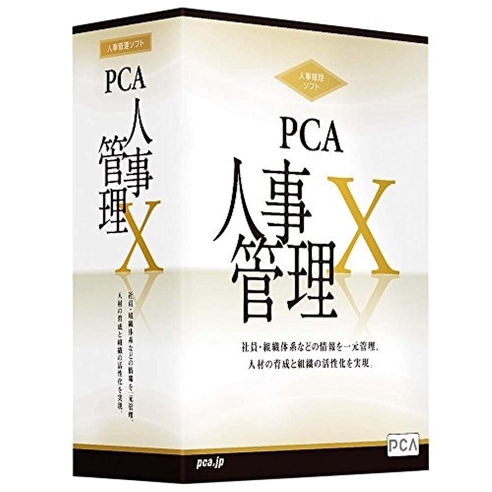 表示十代モンクPCA人事管理X システムA