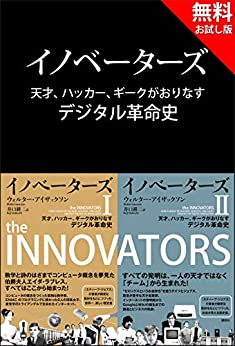 [ウォルター・アイザックソン]の【無料お試し版】イノベーターズ 天才、ハッカー、ギークが織りなすデジタル革命史