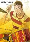 坂道のアポロン 第4巻 Blu-ray 【初回限定生産版】