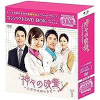神々の晩餐-シアワセのレシピ-(ノーカット完全版) コンパクトDVD-BOX1
