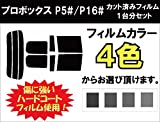 TOYOTA トヨタ プロボックス カット済みカーフィルム P5#・P16# /ウルトラブラック