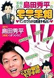 手相芸人・島田秀平のモテ手相 マンガでわかる開運手相占い (愛蔵版コミックス)