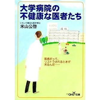 大学病院の不健康な医者たち (新潮OH!文庫)