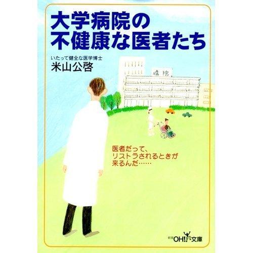 大学病院の不健康な医者たち (新潮OH!文庫)の詳細を見る