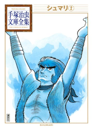 シュマリ(2) (手塚治虫文庫全集 BT 26)