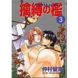 擒縛の檻 3 (光彩コミックス)