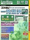 コリャ英和!一発翻訳 for Mac 2006 医歯薬専門辞書パック
