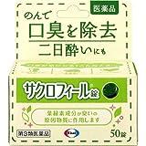 【第3類医薬品】サクロフィール錠 50錠 ×10
