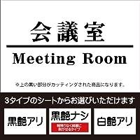 会議室ドア入口(明朝体)壁用ウォールステッカー 色を選べるカッティングシート シール ((1)黒艶有りタイプ)